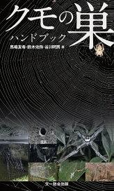 クモの巣ハンドブック [ 馬場友希 ]