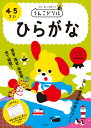 うんこドリル ひらがな 4・5さい [ 文響社(編集) ]