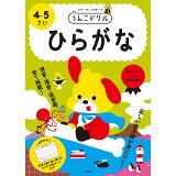 日本一楽しい学習ドリルうんこドリルひらがな4・5さい
