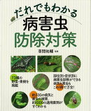 【バーゲン本】だれでもわかる病害虫防除対策