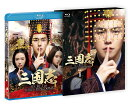 三国志 Secret of Three Kingdoms ブルーレイ BOX 1【Blu-ray】