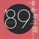 青春歌年鑑'89 BEST30