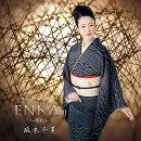 ENKA3 〜偲歌〜