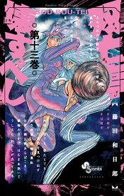 双亡亭壊すべし(13) (少年サンデーコミックス) [ 藤田 和日郎 ]