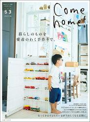 Come home! Vol.53