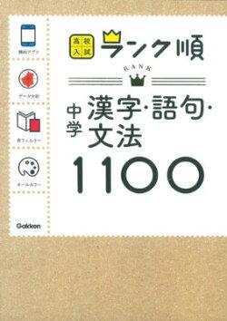 中学漢字・語句・文法1100〔新版〕