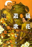 嵐ノ花叢ノ歌(2)