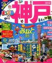 神戸mini('17-'18) (まっぷるマガジン)