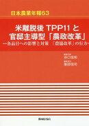 米離脱後TPP11と官邸主導型「農政改革」