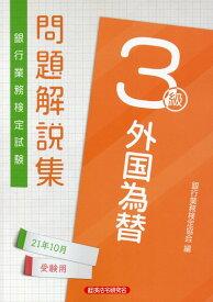 銀行業務検定試験外国為替3級問題解説集(2021年10月受験用) [ 銀行業務検定協会 ]