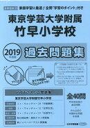 東京学芸大学附属竹早小学校過去問題集(2019年度版)