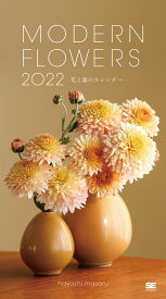 【楽天ブックス限定特典】Modern Flowers花と器のカレンダー 2022(ダウンロード特典:壁紙(スマホ用)) (翔泳社カレンダー) [ 林 勝 ]