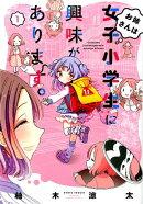 お姉さんは女子小学生に興味があります。(1)