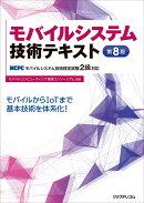 モバイルシステム技術テキスト 第8版 -MCPCモバイルシステム技術検定試験2級対応ー