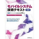 モバイルシステム技術テキスト第8版