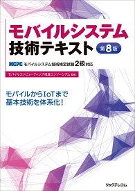 モバイルシステム技術テキスト 第8版 -MCPCモバイルシステム技術検定試験2級対応ー [ モバイルシステムコンピューティング推進コンソーシアム ]