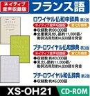 EX-word電子辞書追加コンテンツ XS-OH21