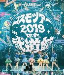 コスモツアー 2019 in 日本武道館 Blu-ray通常盤【Blu-ray】
