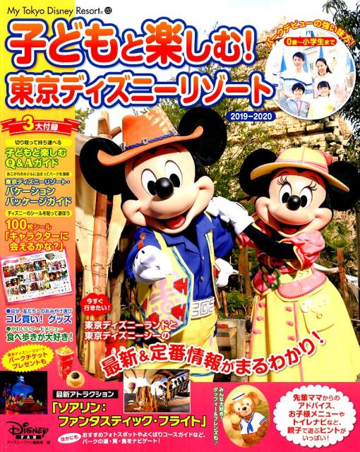 子どもと楽しむ! 東京ディズニーリゾート 2019-2020 (My Tokyo Disney Resort) [ ディズニーファン編集部 ]