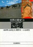 世界の歴史(10)