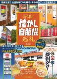 昭和懐かし自販機巡礼 (TATSUMI MOOK)