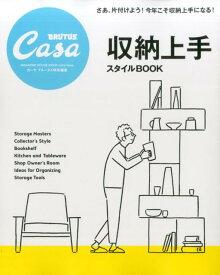 Casa BRUTUS特別編集 収納上手スタイルBOOK [ マガジンハウス ]