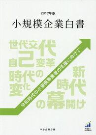 小規模企業白書(2019年版) 令和時代の小規模事業者の活躍に向けて [ 中小企業庁 ]