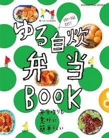 ゆる自炊弁当BOOK 弁当作りも意外に簡単らしい (ORANGE PAGE BOOKS 食べようびMOOK)