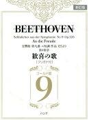 ベートーヴェン歓喜の歌[フリガナ付]ゴールド版新訂版
