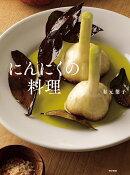 にんにくの料理