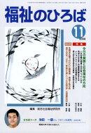 福祉のひろば(2008年11月号)