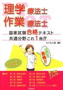 理学療法士・作業療法士国家試験合格テキスト共通分野これ一冊!!