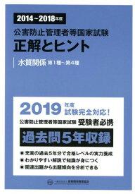 公害防止管理者等国家試験正解とヒント 水質関係第1種〜第4種(2014〜2018年度)