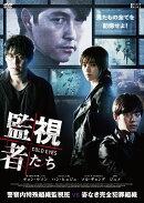 監視者たち DVD-BOX