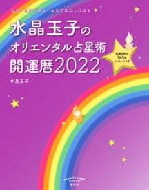 水晶玉子のオリエンタル占星術 幸運を呼ぶ365日メッセージつき 開運暦2022 [ 水晶 玉子 ]