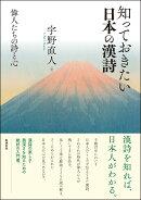 知っておきたい日本の漢詩