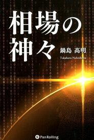 相場の神々 (現代の錬金術師シリーズ) [ 鍋島高明 ]