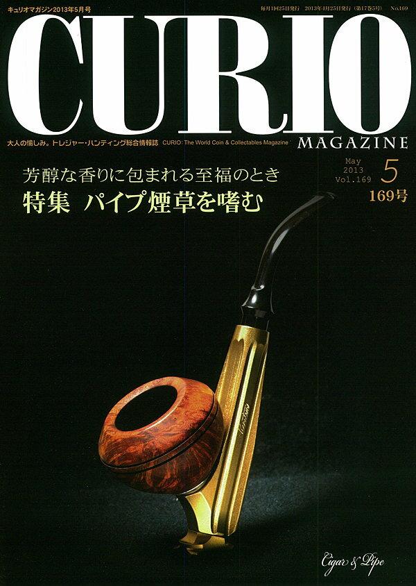 キュリオマガジン(169号(2013年5月号)) 特集:パイプ煙草を嗜む