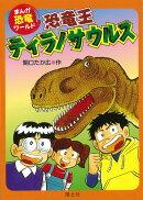 【バーゲン本】恐竜王ティラノサウルスーまんが恐竜ワールド1