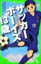 サッカーボーイズ13歳 雨上がりのグラウンド (角川つばさ文庫) [ はらだみずき ]