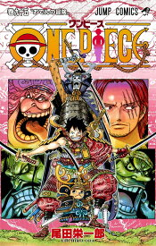 ONE PIECE 95 (ジャンプコミックス) [ 尾田 栄一郎 ]
