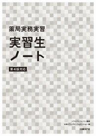 薬局実務実習 実習生ノート第4版対応 [ トライアドジャパン ]