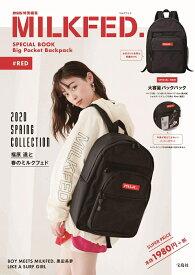 mini特別編集 MILKFED. SPECIAL BOOK Big Pocket Backpack #RED (ブランドブック)
