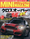 BMWミニマガジン(vol.15) ミニ専門誌 (メディアパルムック)