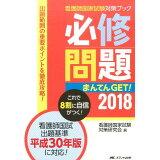 必修問題まんてんGET!(2018) (看護師国家試験対策ブック)