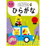 日本一楽しい学習ドリルうんこドリルひらがな5・6さい