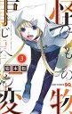 怪物事変 3 (ジャンプコミックス) [ 藍本 松 ]
