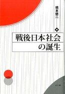 戦後日本社会の誕生