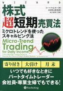 株式超短期売買法
