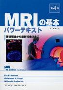 MRIの基本パワーテキスト